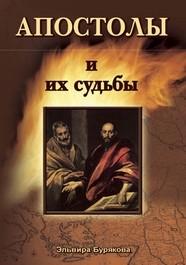 Апостолы и их судьбы, Бурякова Э.