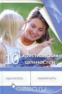 Десять христианских ценностей, Д.Хабенихт