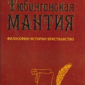 Тюбингенская мантия, А.А. Опарин