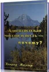 Адвентистская миссия и весть – почему?, Конрад Мюллер