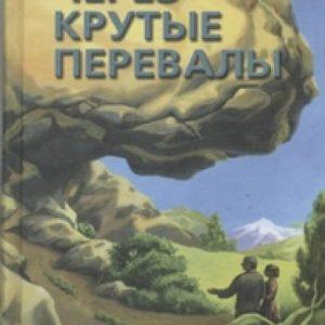 Через крутые перевалы,  Николай Жукалюк