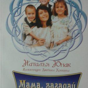 Мама, загадай загадку, Наталья Юнак