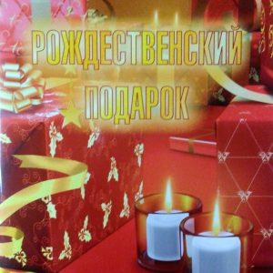 Рождественский подарок, Степанюк С.