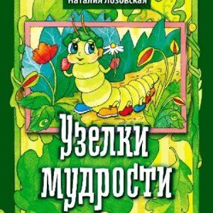 Узелки мудрости, Лозовская Н.В.