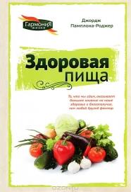 Здоровая пища, Джордж Памплона-Роджер
