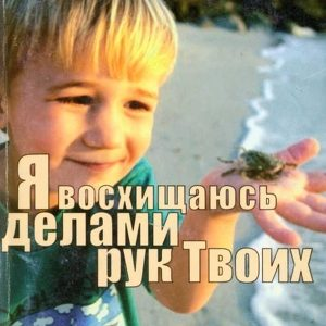 Я восхищаюсь делами рук Твоих, Елена Титова