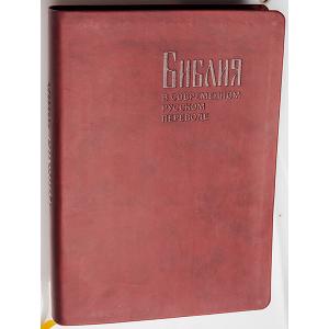 Библия в современном русском переводе (бордовая)