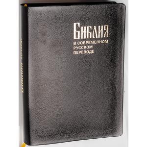 Библия в современном русском переводе (черная)