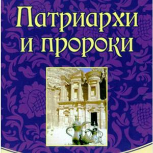 Патриархи и пророки (коллекционное), Уайт Е.