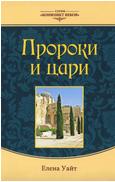 Пророки и цари (коллекционное), Уайт Е.