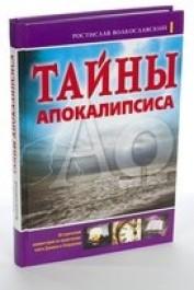 Тайны Апокалипсиса, Волкославский Р.Н