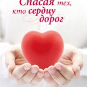 Спасая тех, кто сердцу дорог, Т.Кудашова