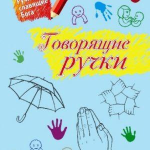 Энциклопедический Атлас, Волкославский Р.Н.