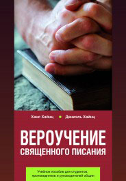 Вероучение Священного Писания, Х.Хайнц, Д.Хайнц