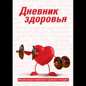 Дневник здоровья