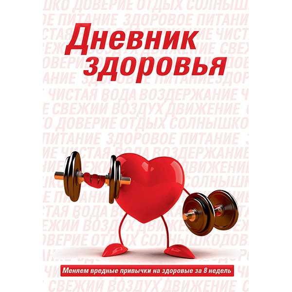 Гдз Дневник Здоровья 3 Класс Кривопаленко