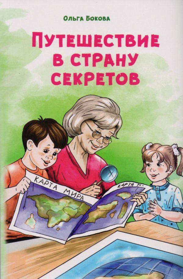 Putezhestvuevstranusekretov
