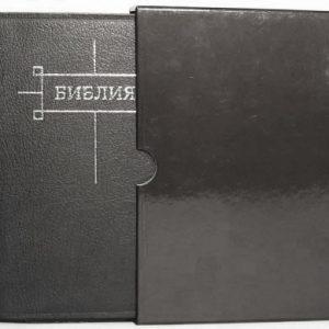 Библия 047 TI, черная, синодальный, кожаный переплет, футляр