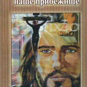 Христос – наше прибежище