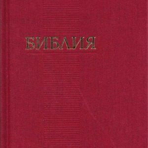 Библия 043, твердый переплет, красный, современный
