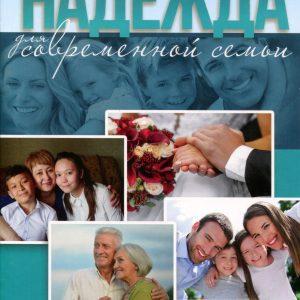 Надежда для современной семьи, В.Оливер,Э.Оливер