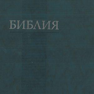 Библия 073, современном русском переводе