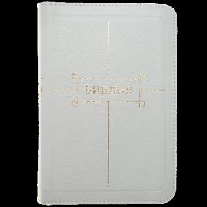 Библия 047ZTI, белая, синодальный перевод, каноницеский