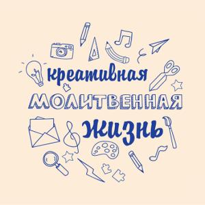 Креативная молитвенная жизнь, М.Становкина