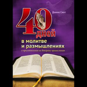 40 дней в молитве и размышлениях, Д.Смит