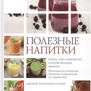 Полезные напитки, Д.Памплона-Роджер