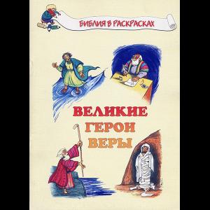 Великие герои веры (раскраска), А.Скибельский