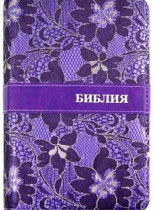 Библия (фиолетовая ткань с молнией)