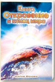 Книга Откровения и конец мира, Марио Велосо