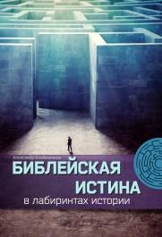 Библейская истина в лабиринтах истории, Александр Богданенков
