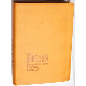 Библия в современном русском переводе (бежевая)