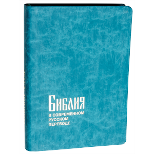 Библия в современном русском переводе (бирюзовая)