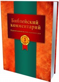 Библейский комментарий адвентистов седьмого дня, том 5