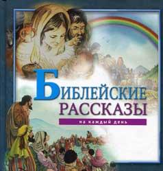 Библейские рассказы на каждый день