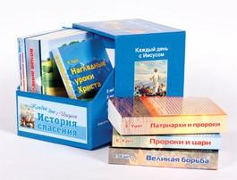 История спасения (комплект из 9 книг, в 7 томах), Уайт Е.