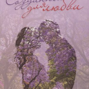 Созданные для любви. Ежедневные чтения для супружеских пар, Нуньес М.