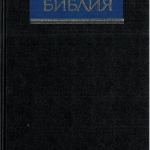 Библия (черная), Синодальный