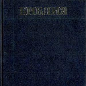 Библия (синий), Синодальный