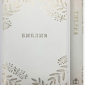 Библия 077 ZTI (valge)